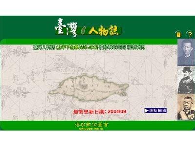 臺灣人物誌1895-1945