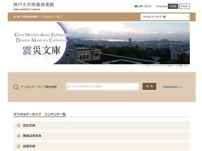 神戶大學電子圖書館
