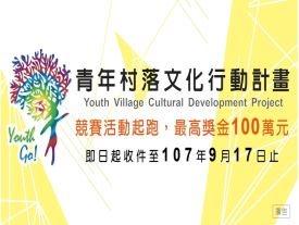107年青年村落文化行動計畫-申請公告