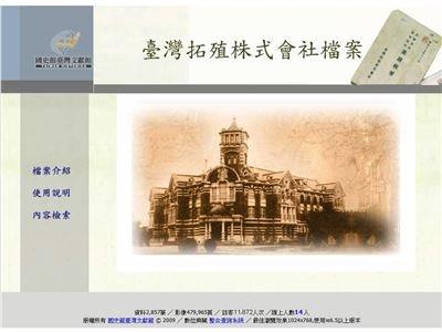 臺灣拓殖株式會社檔案