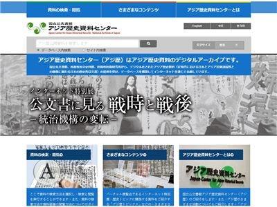 アジア歴史資料センタ(亞洲歷史資料中心)