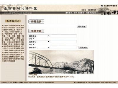 臺灣舊照片資料