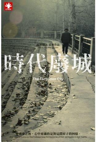 光華映象沙龍—紀錄片《時代廢城》放映會暨《冲天》前導座談會