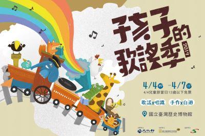 「孩子的歌謠季」兒童節連假特別活動