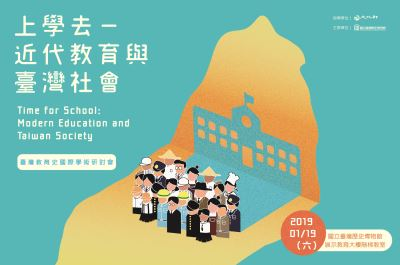 「上學去—近代教育與臺灣社會」臺灣教育史國際學術研討會