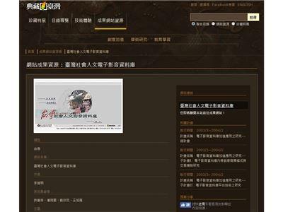 臺灣社會人文電子影音資料庫