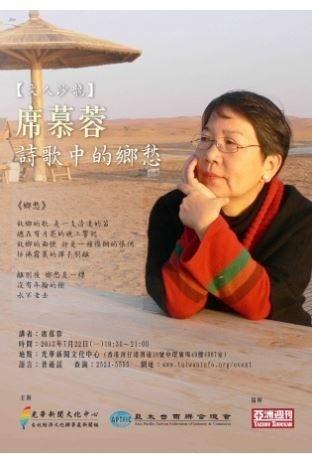 文人沙龍:詩歌中的鄉愁