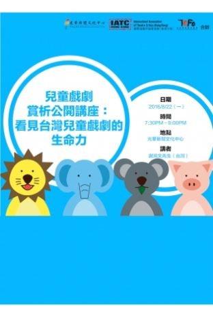 看見台灣兒童戲劇的生命力_謝鴻文