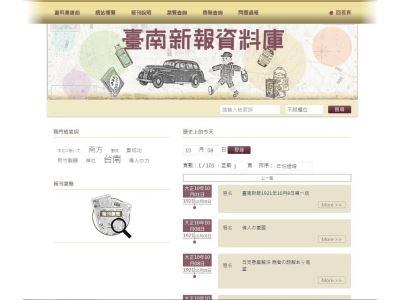 臺南新報資料庫