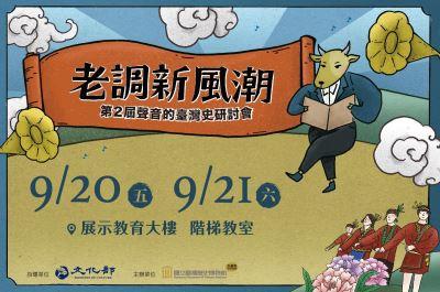 「老調新風潮:第二屆聲音的臺灣史」研討會