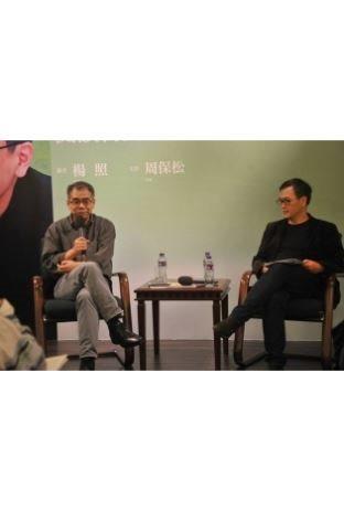 2015-04-18閱讀台灣--定錨與漂流 楊 照 周保松