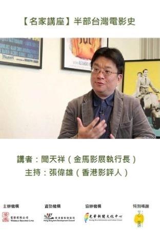 【名家講座】半部台灣電影史