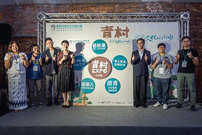 青村Expo@台南 開幕式完整版