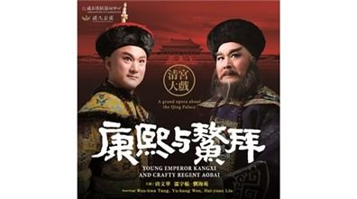 康熙與鰲拜 Young Emperor Kangxi and Crafty Regent Aobai