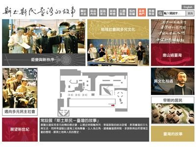 臺灣歷史學習資源平臺