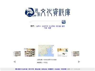 國家文化資料庫