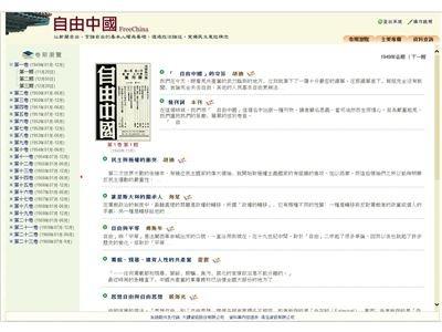 「自由中國」資料庫_限館內網域(需使用IE)