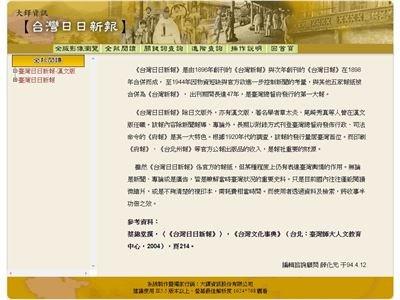 臺灣日日新報_限館內網域(網頁編碼為繁體中文)