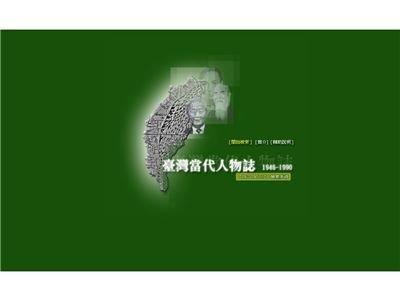 臺灣當代人物誌資料庫1946-1990_限館內網域(建議使用IE)