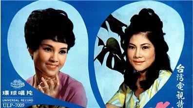 《茶花女》台灣電視特種流行曲