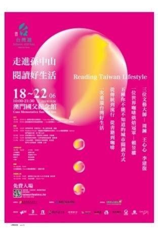 台灣週—走進孫中山,閱讀好生活