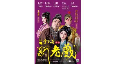 2021年李寶春精演新老戲 台北新劇團集結招牌劇碼新春登場