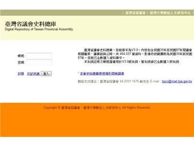 臺灣省議會史料總庫