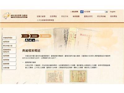 國史館臺灣文獻館數位典藏整合查詢系統