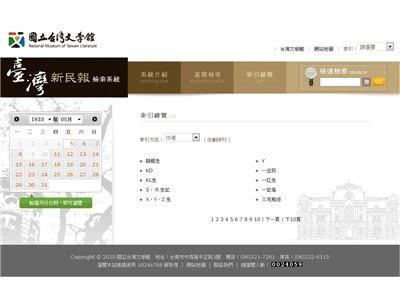臺灣新民報檢索系統