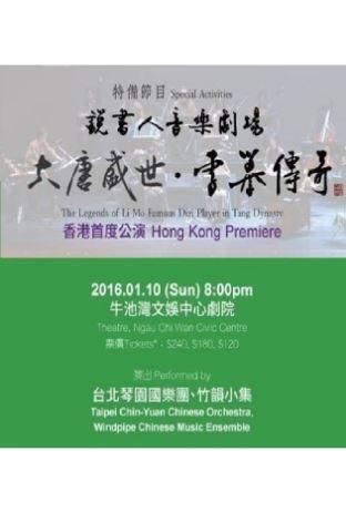 光華推薦> 琴園國樂團:說書人音樂劇場「大唐盛世.李謩傳奇」