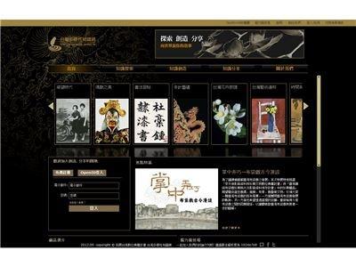 臺灣多樣性知識網