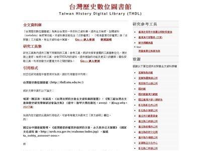 臺灣歷史數位圖書館