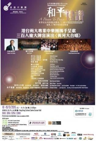 光華推薦>和平禮讚 世界反法西斯戰爭勝利70週年暨第39樂季開幕音樂會