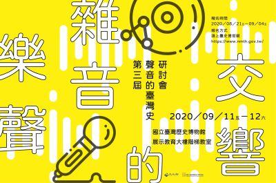 「樂聲雜音的交響:第三屆聲音的臺灣史」研討會