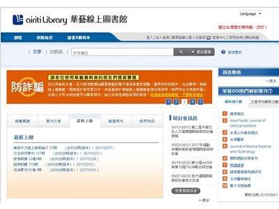 華藝線上圖書館