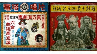 黃俊雄、鄭一雄 - 五0年代臺灣布袋戲「南北雙雄」