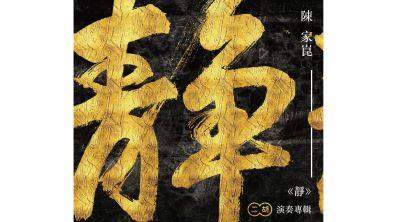 收錄傳統經典名曲 陳家崑《靜》品二胡