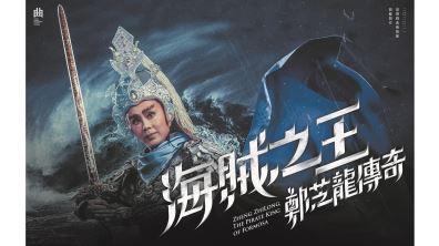 202021臺灣戲曲藝術節浴「疫」重生 蹽過溪、行過嶺 咱作伙勇敢活落去