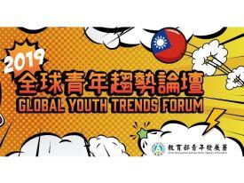 ❗️❗️邁入第七年的「2019全球青年趨勢論壇」來了❗️❗️