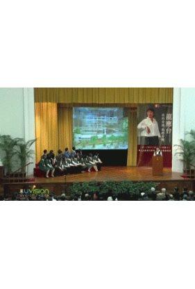 龍應台部長《我的香港,我的臺灣》演講