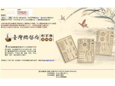 臺灣總督府府(官)報