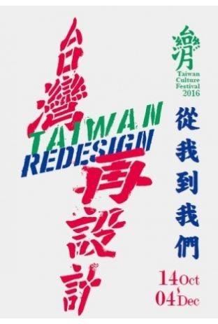 2016台灣月 志工計劃