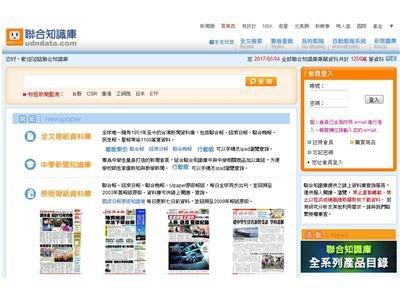 UDN聯合線上_須申請帳號
