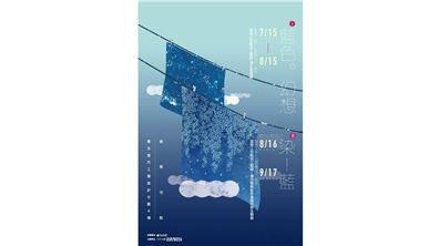 藍色幻想  湯文君與學員聯展  感受藍染藝術之美