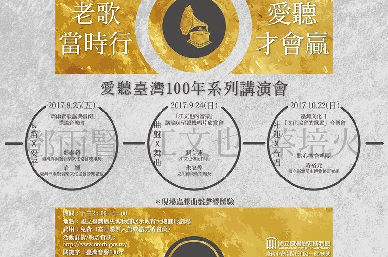 愛聽臺灣100年─系列講演會