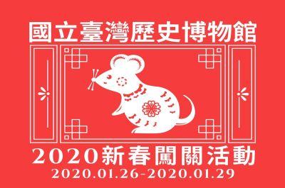 2020新春限定闖關活動
