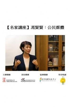 【名家講座】馮賢賢:公民媒體