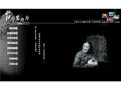 臺灣老照片數位博物館