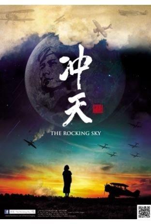 光華映象沙龍—  紀錄片《冲天》校園放映會