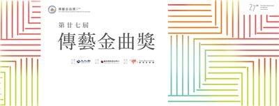 第27屆傳藝金曲獎評審作業自4月1日啟動辦理。